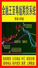 股指期货 黄金白银 外汇 大宗商品