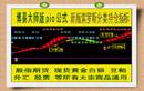 股指期货 黄金白银 外汇 大宗商品专用指标