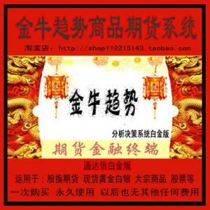 通达信白金版金牛趋势商品期货系统/股指期货/商品/现货白银/渤海
