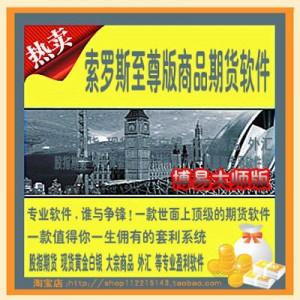 博易大师/索罗斯至尊版商品期货软件/股指期货/现货黄金/白银套利