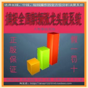 大智慧/捕捉全周期领涨龙头股系统/主升浪/炒股/抓龙头/排序指标