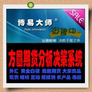 博易/方圆期货分析决策系统/股指/黄金白银/大宗商品/外汇/贵金属