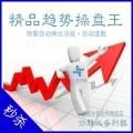 大智慧/炒股软件/精品趋势操盘王㊣股票分析决策系统+预警+选股