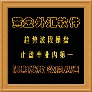 博易大师版财神交易系统/财神指标/炒现货黄金白银/外汇软件/波段
