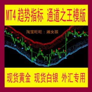 MT4模板 趋势指标 通道之王公式 外汇指标 现货黄金白银精品公式