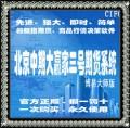 博易大师版北京中期大赢家三号期货系统/黄金白银/股指/大宗商品