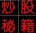 .炒股秘籍 炒股教材 K线七十一式 炒股必备的宝典