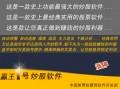 大智慧/赢王1号炒股软件/超级利器/指标/选股/短线/波段/抓涨停