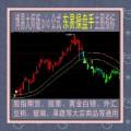博易大师指标 东易操盘手公式/股指期货/黄金白银外汇大宗商品