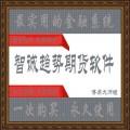 博易大师/智诚期货趋势软件/股指期货黄金白银/大宗商品/主力控盘