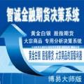 博易大师/私募软件/智诚期货系统/股指期货/黄金白银/大宗商品A