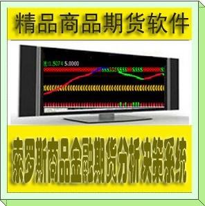 博易/索罗斯商品金融期货分析决策系统/股指/黄金白银/外汇/螺纹