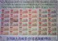 70年高邮县划拨粮票王36全(语录)己入录世界吉尼斯大典第517页
