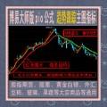 博易大师/趋势跟踪指标pio公式/黄金白银/股指期货/股票/螺纹钢