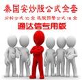 通达信版/秦国安公式指标28全㊣股票软件 炒股指标 选股预警公式.