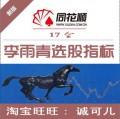 炒股股票公式 李雨青最新选股指标17全㊣同花顺专版 永久使用