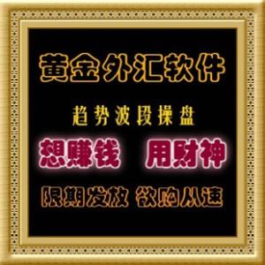 倚天版财神至尊交易系统/财神指标/炒现货黄金白银/外汇软件/波段