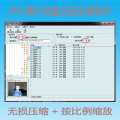 JPG图片减肥工具/JPG图片批量无损压缩软件/图片批量缩放大小正版