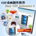 动画制作编辑软件 gif生成 Easy GIF Animator v6.1 最新汉化版