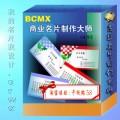 名片设计制作排版打印软件 BCMX商业名片大师4.93 最新专业版永久