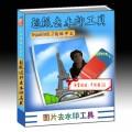 图片去水印软件 去除Logo工具 超强水印去除工具v6.2中文汉化版
