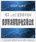 倚天wfn2公式/索罗斯决策程序化交易指标/期货现货/商品软件/短线