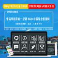 张清 华最贵的一堂课BKD存股法视频+公式+三本电子书视频培训教程