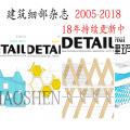 建筑学报杂志建筑细部杂志DETAIL 2005-2018年全套正版高清电子书