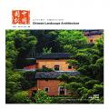 中国园林2010至2018年PDF原版全套高清电子书籍