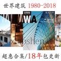 WA世界建筑杂志 1980年到2018年大全套正版高清PDF电子书籍杂志
