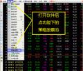 通达信版股票池安装方法