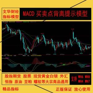 文华财经版副图指标 macd买卖点背离提示模型 期货大宗商品外汇源油恒指股票模型