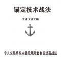 869.无浊之隅 锚定战法-个人交易系统内最无风险套利的追高战法 80