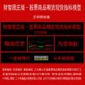 53.文华财经财智跟庄版智能决策终端 股票商品期货现货指标模型