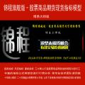 029博易大师 锦程旗舰版智能决策终端 股票商品期货现货指标模型1218
