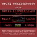 52.文华财经财智至尊版智能决策终端 股票商品期货现货指标模型