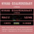 51.文华财经财智机构版智能决策终端 股票商品期货现货指标模型