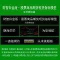 54.文华财经版财智白金版决策终端 股票商品期货现货指标模型